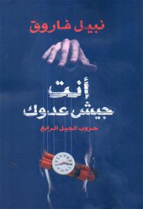 تحميل كتاب كتاب أنت جيش عدوك (حروب الجيل الرابع) - نبيل فاروق لـِ: نبيل فاروق