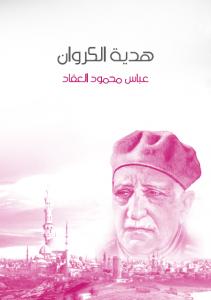 تحميل كتاب كتاب هدية الكروان - عباس محمود العقاد لـِ: عباس محمود العقاد