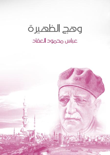 صورة كتاب وهج الظهيرة – عباس محمود العقاد