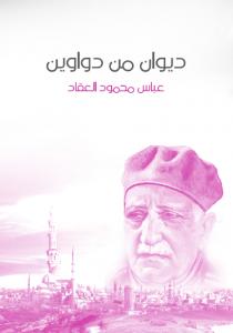 تحميل كتاب ديوان من دواوين - عباس محمود العقاد لـِ: عباس محمود العقاد