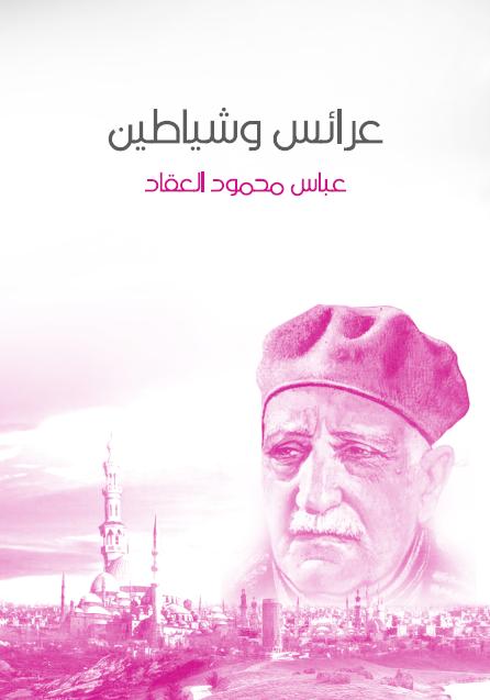 Photo of كتاب عرائس وشياطين – عباس محمود العقاد