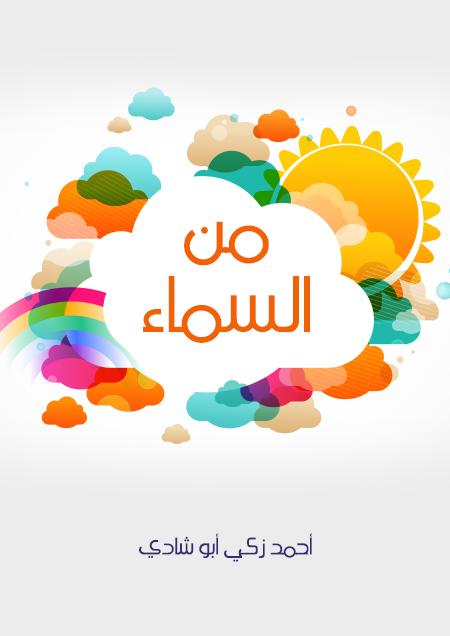 صورة كتاب من السماء – أحمد زكي أبو شادي