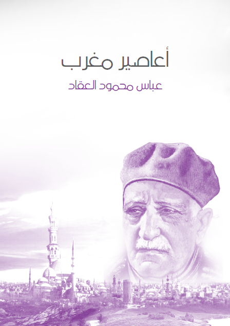 Photo of كتاب أعاصير مغرب – عباس محمود العقاد