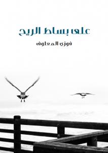 تحميل كتاب كتاب على بساط الريح - فوزي المعلوف لـِ: فوزي المعلوف