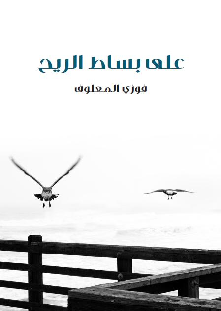 صورة كتاب على بساط الريح – فوزي المعلوف