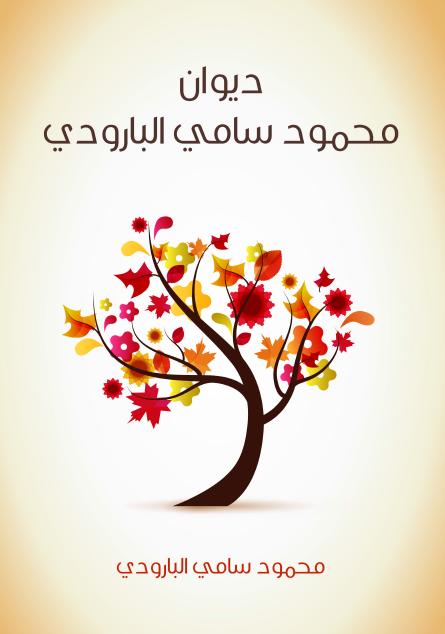 صورة ديوان محمود سامي البارودي – محمود سامي البارودي