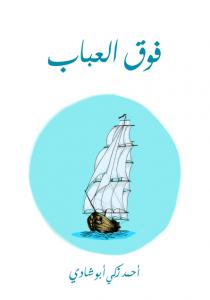 تحميل كتاب كتاب فوق العباب - أحمد زكي أبو شادي لـِ: أحمد زكي أبو شادي