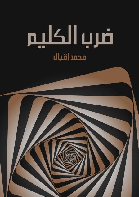صورة كتاب ضرب الكليم: إعلان الحرب على العصر الحاضر – محمد إقبال