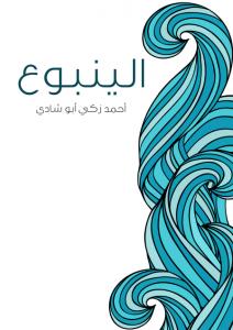 تحميل كتاب كتاب الينبوع - أحمد زكي أبو شادي لـِ: أحمد زكي أبو شادي