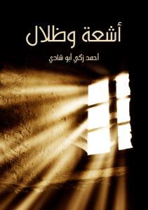 تحميل كتاب كتاب أشعة وظلال - أحمد زكي أبو شادي لـِ: أحمد زكي أبو شادي