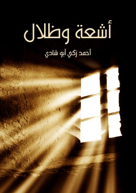 صورة كتاب أشعة وظلال – أحمد زكي أبو شادي