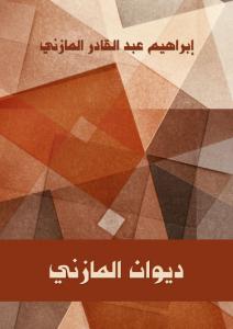 تحميل كتاب ديوان المازني - إبراهيم عبد القادر المازني لـِ: إبراهيم عبد القادر المازني