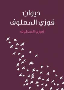 تحميل كتاب ديوان فوزي المعلوف - فوزي المعلوف لـِ: فوزي المعلوف