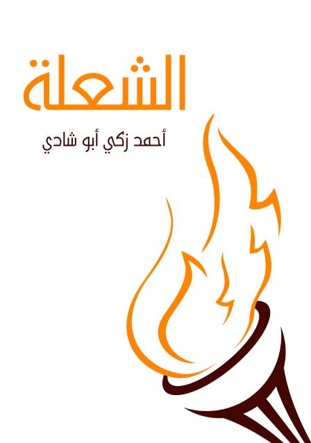 صورة كتاب الشعلة – أحمد زكي أبو شادي
