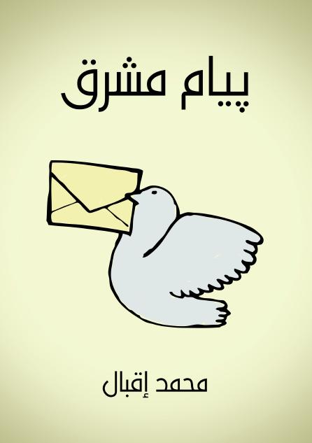 صورة كتاب پيام مشرق – محمد إقبال