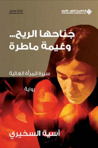 صورة رواية جناحها الريح و غيمة ماطرة – آسية السخيري
