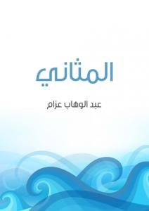 تحميل كتاب كتاب المثاني - عبد الوهاب عزام لـِ: عبد الوهاب عزام
