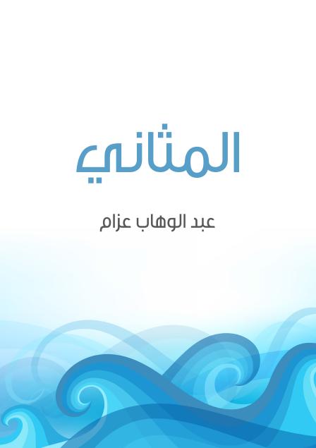 صورة كتاب المثاني – عبد الوهاب عزام