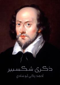 تحميل كتاب كتاب ذكرى شكسبير - أحمد زكي أبو شادي لـِ: أحمد زكي أبو شادي