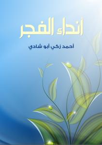 تحميل كتاب كتاب أنداء الفجر - أحمد زكي أبو شادي لـِ: أحمد زكي أبو شادي