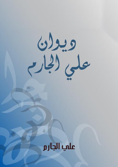صورة ديوان علي الجارم – علي الجارم