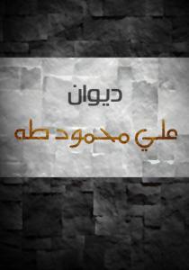 تحميل كتاب ديوان علي محمود طه - علي محمود طه لـِ: علي محمود طه