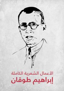 تحميل كتاب كتاب الأعمال الشعرية الكاملة - إبراهيم طوقان لـِ: إبراهيم طوقان