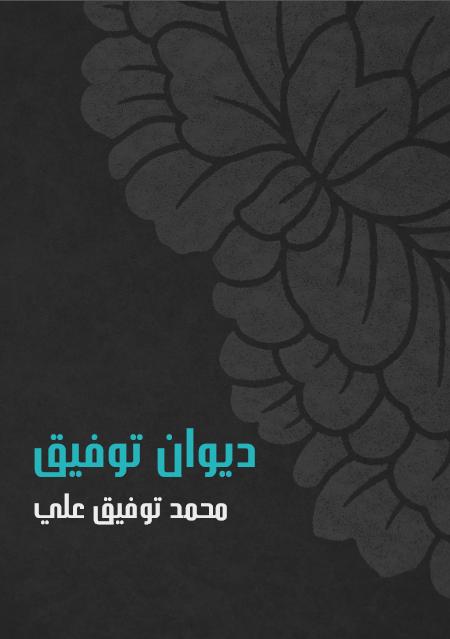 صورة ديوان توفيق – محمد توفيق علي