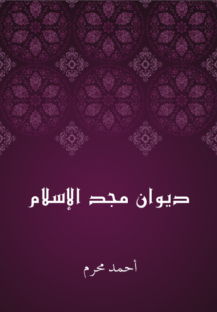 صورة ديوان مجد الإسلام – أحمد محرم