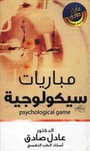 تحميل كتاب كتاب مباريات سيكولوجية - عادل صادق لـِ: عادل صادق