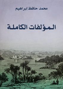 تحميل كتاب كتاب المُؤلَّفات الكاملة - محمد حافظ إبراهيم لـِ: محمد حافظ إبراهيم