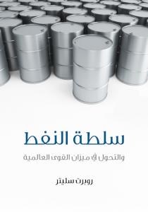 تحميل كتاب كتاب سلطة النفط: والتحول في ميزان القوى العالمية - روبرت سليتر لـِ: روبرت سليتر