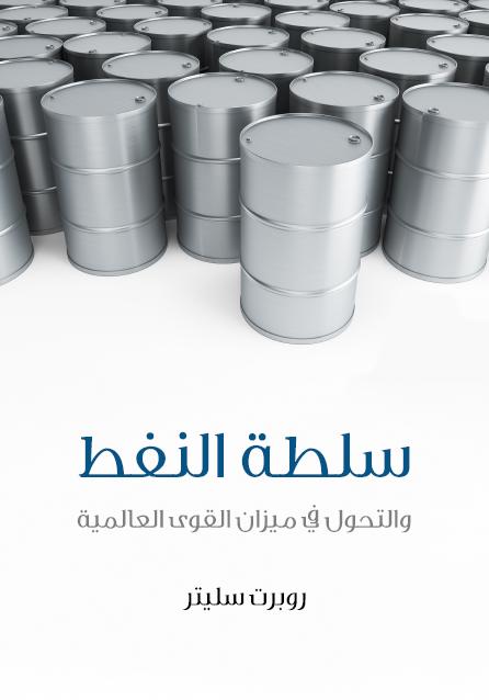 صورة كتاب سلطة النفط: والتحول في ميزان القوى العالمية – روبرت سليتر