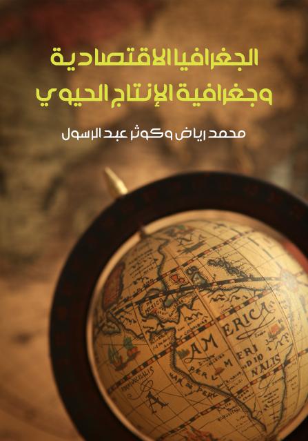 صورة كتاب الجغرافيا الاقتصادية وجغرافية الإنتاج الحيوي – محمد رياض وكوثر عبد الرسول