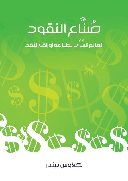 صورة كتاب صُنَّاع النقود: العالم السِّرِّي لطباعة أوراق النقد – كلاوس بيندر
