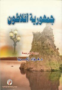 تحميل كتاب كتاب جمهورية أفلاطون - فؤاد زكريا لـِ: فؤاد زكريا