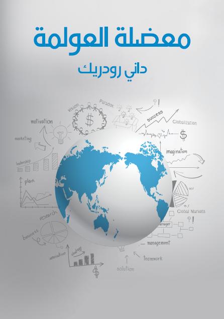 صورة كتاب معضلة العولمة: لماذا يستحيل التوفيق بين الديمقراطية وسيادة الدولة والأسواق العالمية؟ – داني رودريك