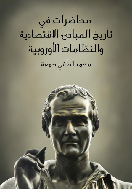 صورة كتاب محاضرات في تاريخ المبادئ الاقتصادية والنظامات الأوروبية – محمد لطفي جمعة
