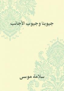 تحميل كتاب كتاب جيوبنا وجيوب الأجانب - سلامة موسى لـِ: سلامة موسى