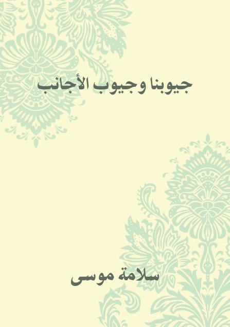 صورة كتاب جيوبنا وجيوب الأجانب – سلامة موسى