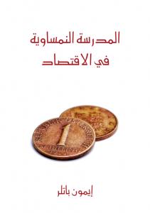 تحميل كتاب كتاب المدرسة النمساوية في الاقتصاد: مقدمة موجزة - إيمون باتلر لـِ: إيمون باتلر