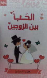 تحميل كتاب كتاب الحب بين زوجين - هويدا الدمرداش لـِ: هويدا الدمرداش