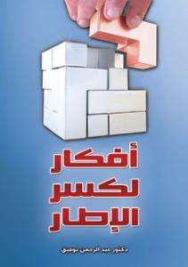 تحميل كتاب كتاب أفكار لكسر الإطار - عبد الرحمن توفيق لـِ: عبد الرحمن توفيق