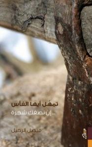 تحميل كتاب كتاب تمهل أيها الفأس إن نصفك شجرة - فيصل الرحيل لـِ: فيصل الرحيل
