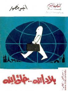 تحميل كتاب رواية بلاد الله خلق الله - أنيس منصور لـِ: أنيس منصور