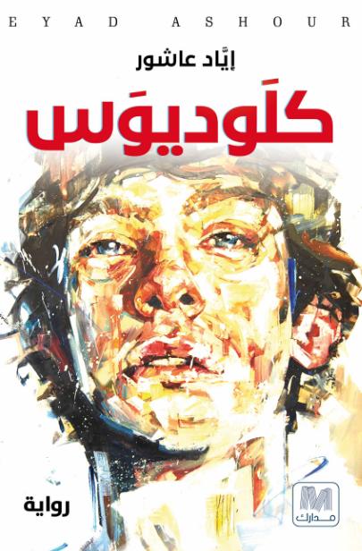 صورة رواية كلوديوس – إياد عاشور