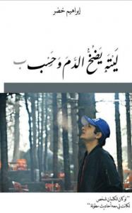 تحميل كتاب كتاب ليته يضخ الدم وحسب - إبراهيم خضر لـِ: إبراهيم خضر
