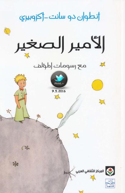 صورة رواية الأمير الصغير – أنطوان دو سانت أكزوبيري