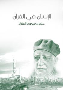 تحميل كتاب كتاب الإنسان في القرآن - عباس محمود العقاد لـِ: عباس محمود العقاد