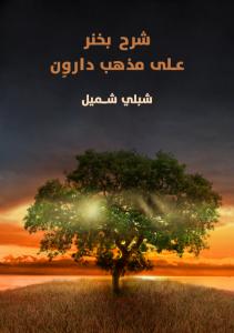 تحميل كتاب كتاب شرح بخنر على مذهب داروِن - شبلي شميل لـِ: شبلي شميل